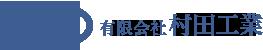 ダイセル定修工事 | 配管工事・溶接工事は兵庫県の【有限会社村田工業】