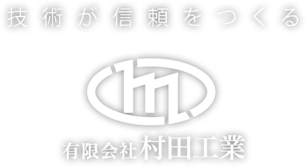 技術が信頼をつくる 有限会社村田工業